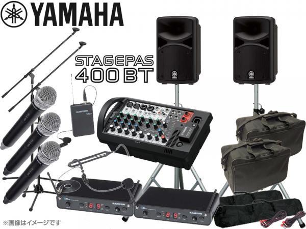 YAMAHA ( ヤマハ ) 【ご予約商品 7月上旬頃予定】STAGEPAS400BT ワイヤレスハンド3本タイピン1本スタンド2本 ケース付 SPスタンド(K306S) セット
