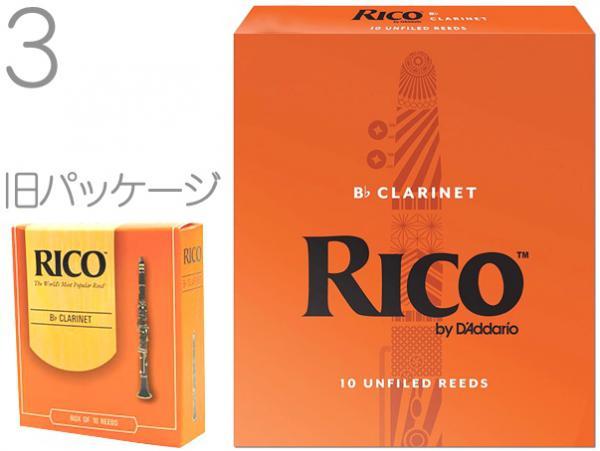 D'Addario Woodwinds ( ダダリオ ウッドウィンズ ) RCA1030 リコ オレンジ B♭ クラリネット 3番 リード 10枚 1箱 3.0 Bb clarinet reed LRIC10CL3 UF