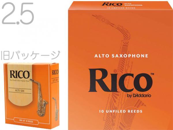 D'Addario Woodwinds ( ダダリオ ウッドウィンズ ) RJA1025 リコ オレンジ 2-1/2 アルトサックス リード 1箱 10枚 2.5 RICO LRIC10AS2.5 alto saxophone reeds 2 1/2 2半