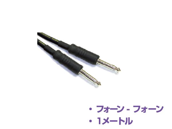 YAMAHA ( ヤマハ ) YSC01PP (1本) ◆ 1メートル フォン-フォン スピーカーケーブル
