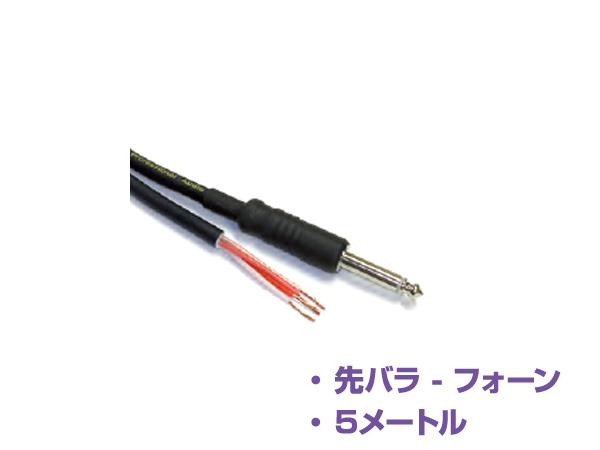 YAMAHA ( ヤマハ ) YSC05P (1本) ◆ 5メートル 先バラ-フォン スピーカーケーブル