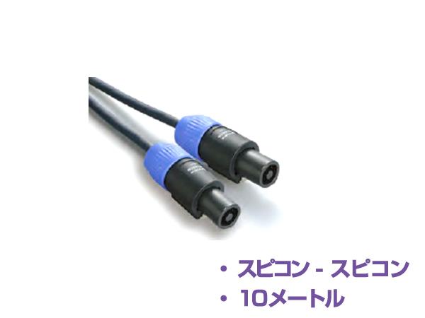 YAMAHA ( ヤマハ ) YSC10NN (1本) ◆ 10メートル スピコン-スピコン スピーカーケーブル
