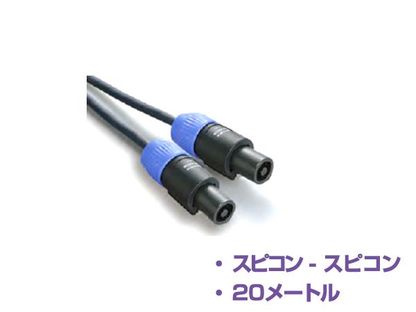 YAMAHA ( ヤマハ ) YSC20NN (1本) ◆ 20メートル スピコン-スピコン スピーカーケーブル