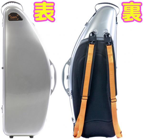 bam ( バム ) DEF4102XLA テナーサックス ケース カラー ブラッシュドアルミ シルバー 管楽器 収納 ハードケース リュックタイプ サックスケース 北海道 沖縄 離島不可