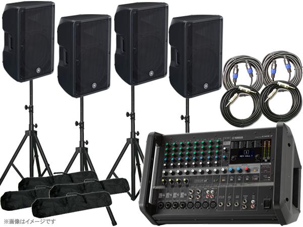 YAMAHA ( ヤマハ ) スピーカー4台 EMX4SPライブセット715B  ◆ 600W+600W PAセット  [EMX7 CBR15]