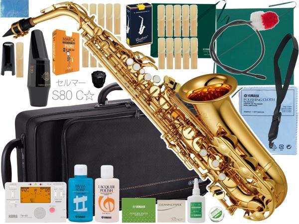 YAMAHA ( ヤマハ ) YAS-280 アルトサックス 新品 セルマー S80 マウスピース セット C 管楽器 本体 E♭ alto saxophone gold YAS-280-01 北海道 沖縄 離島不可