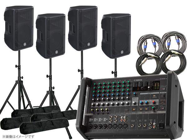 YAMAHA ( ヤマハ ) スピーカー4台 EMX4SPライブセット512B  ◆ 500W+500W PAセット  [EMX5 CBR12]