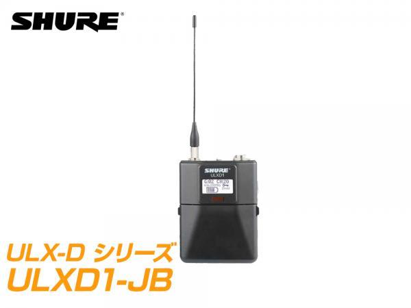 SHURE ( シュア ) ULXD1-JB  【B帯】◆ ボディーパック型送信機