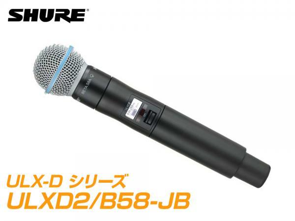 SHURE ( シュア ) ULXD2/B58-JB【B帯】◆ BETA58A ULXD2-ハンドヘルド型ワイヤレス-送信機