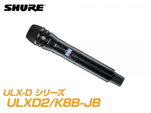 SHURE ( シュア ) ULXD2/K8B-JB【B帯】◆ KSM8 ULXD2 ブラック ハンドヘルド型ワイヤレス 送信機