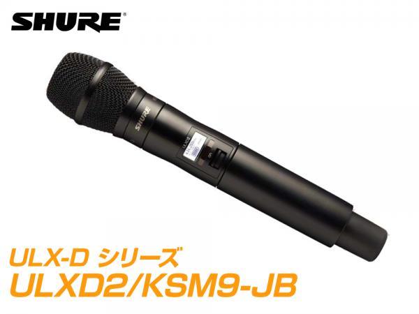 SHURE ( シュア ) ULXD2/KSM9-JB【B帯】◆ KSM9 ULXD2 ハンドヘルド型ワイヤレス 送信機