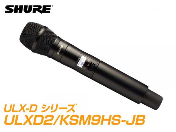 SHURE ( シュア ) ULXD2/KSM9HS-JB【B帯】◆ KSM9HS ULXD2 高感度モデル ハンドヘルド型ワイヤレス 送信機