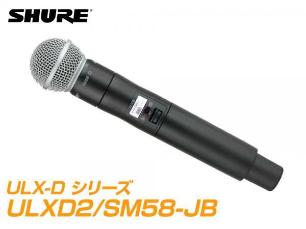 SHURE ( シュア ) ULXD2/SM58-JB  【B帯】◆ SM58 ULXD2 ハンドヘルド型ワイヤレス 送信機