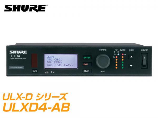SHURE ( シュア ) ULXD4-AB 【B型】 ◆ ULXD4 1ch デジタルワイヤレス受信機