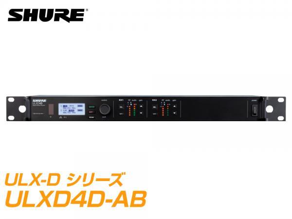 SHURE ( シュア ) ULXD4D-AB【B型】 ◆ ULXD4D 2ch デジタルワイヤレス受信機
