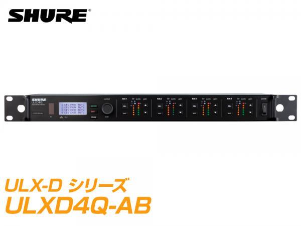 SHURE ( シュア ) ULXD4Q-AB【B型】 ◆ ULXD4Q 4ch デジタルワイヤレス受信機