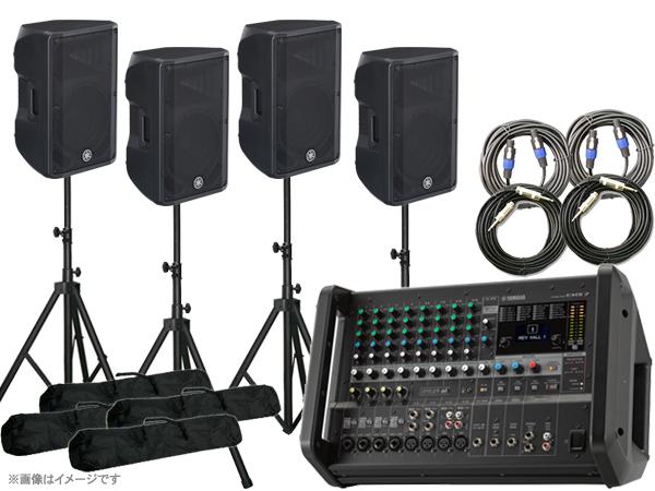 YAMAHA ( ヤマハ ) スピーカー4台 EMX4SPライブセット712B  ◆ 600W+600W PAセット  [EMX7 CBR12]