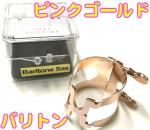 HARRISON ( ハリソン ) バリトンサックス リガチャー BS/PGP ピンクゴールド 日本製 逆締め BS-PGP バリサク マウスピースサイズ 締金 BSPGP-ピンクゴールドメッキ