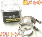HARRISON ( ハリソン ) バリトンサックス リガチャー BS/SP 銀メッキ シルバーカラー 日本製 逆締め BS-SP バリサク マウスピースサイズ 締金 BSSP-銀メッキ