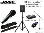 BOSE ( ボーズ ) S1 Pro + SHURE PGA58 + スピーカースタンド + マイクスタンドセット ◆ スタンドには便利なケース付属