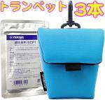 YAMAHA ( ヤマハ ) MPPOTP3BL マウスピースポーチ 3本用 ブルー トランペット用 コルネット 兼 マウスピース 収納 携帯用ポーチ MPPOTP3 BL 青色 水色