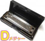 TOMBO ( トンボ ) 1710 D調 メジャーボーイ 10穴 ブルースハープ 10Holes harp  No.1710 MAJOR BOY Blues harmonica D 楽器 樹脂ボディ