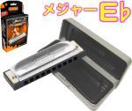 HOHNER ( ホーナー ) Special 20 E♭ 560/20 10穴 ブルースハーモニカ 10Holes blues harmonica スペシャル20 ブルースハープ Eb