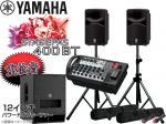 YAMAHA ( ヤマハ ) 低音重視   STAGEPAS400BT 12インチパワードサブウーファー+スピーカースタンド (K306B/ペア)  セット ◆ バンド演奏 ベース音重視のPAセット
