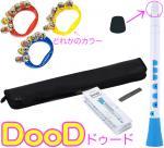 NUVO ( ヌーボ ) DooD ホワイト ブルー N410DWBL プラスチック製 縦笛 リード楽器 管楽器 白色 水色 青色 White Blue 本体 【 ドゥード WH/BL セット C】