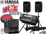 YAMAHA ( ヤマハ ) 低音重視  STAGEPAS600BT 15インチパワードサブウーファー+スピーカースタンド (K306B/ペア)  セット ◆ バンド演奏 ベース音重視のPAセット