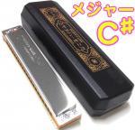 SUZUKI ( スズキ ) MH-21 C♯ 複音ハーモニカ 高級ミヤタ 21穴 木製ボディ 宮田東峰 ミヤタハーモニカ 日本製 楽器 メジャー Cシャープ