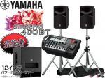 YAMAHA ( ヤマハ ) 低音重視   STAGEPAS400BT 12インチパワードサブウーファー+スピーカースタンド (K306S/ペア)  セット ◆ バンド演奏 ベース音重視のPAセット