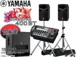 YAMAHA ( ヤマハ ) 低音重視   STAGEPAS400BT 15インチパワードサブウーファー+スピーカースタンド (K306S/ペア)  セット ◆ バンド演奏 ベース音重視の 400BT PAセット