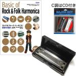 TOMBO ( トンボ ) メジャーボーイ 教本 セット ロック&フォーク ハーモニカ 初歩の初歩 No.1710 MAJOR BOY blues harmonica ブルースハープ型 1710 入門