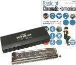 HOHNER ( ホーナー ) 徳永延生 調整 Super 64 クロマチックハーモニカ 教本 初歩の初歩入門 16穴 スライド式 ハーモニカ 楽器 7582/64 【 Super-64 セット A】一部送料追加