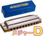 HOHNER ( ホーナー ) D調 Blues Harp MS 532/20 ブルースハープ 10穴 テンホールズ ハーモニカ 木製ボディ ブルースハーモニカ 10Holes harmonica ダイアトニック メジャー