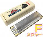 HOHNER ( ホーナー ) Big River Harp F調 MS 590/20 10穴 ビッグリバーハープ ブルースハープ型 10Holes blues harmonica