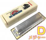 HOHNER ( ホーナー ) Big River Harp D調 MS 590/20 10穴 ビッグリバーハープ ブルースハープ型 10Holes blues harmonica