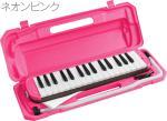 KC ( キョーリツコーポレーション ) P3001-32K RED レッド 32鍵 鍵盤ハーモニカ メロディーピアノ 立奏用唄口 卓奏用パイプ ケース Melody Piano 赤色 鍵盤楽器 一部送料追加