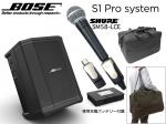 BOSE ( ボーズ ) S1 Pro + 電池駆動ワイヤレスマイク(SHURE SM58-LCE 1本)+ ソフトバッグ セット ◆ 電源が取れない環境でも使えるセット