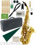 Antigua  ( アンティグア ) エルドン カーブドソプラノサックス 管楽器 eldon curved soprano saxophone ソプラノサックス セット B 北海道 沖縄 離島不可