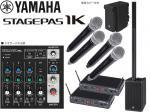 YAMAHA ( ヤマハ ) 在庫あります STAGEPAS 1K SAMSONワイヤレスハンドマイク4本 セット  1000W ポータブルPA スピーカー