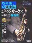 Rittor Music ( リットーミュージック ) 3年後 確実にジャズサックスが吹ける練習法 CD付き アルトサックス テナーサックス 対応 教本 楽譜