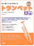 DOREMI ( ドレミ楽譜出版社 ) 見て聴いて必ず吹ける トランペット入門 CD付き トランペット 初心者 教本 楽譜 音名つき