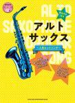 Shinko Music ( シンコーミュージック ) 音名カナ付き アルトサックス 人気ヒットソング カラオケ CD付 サックス 初心者 曲集 基本情報 運指表付き