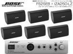 BOSE ( ボーズ ) FS2SEB 3ペア ( 6台 )  壁面取り付け ローインピ BGMセット( IZA250-LZ v2)