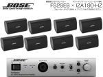 BOSE ( ボーズ ) FS2SEB 4ペア ( 8台 ) 壁面取り付け ハイインピ BGMセット( IZA190-HZ v2)