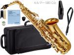 YAMAHA ( ヤマハ ) YAS-280 アルトサックス 正規品 管楽器 E♭ alto saxophone gold 本体 セルマーマウスピース S80 セット H 北海道 沖縄 離島不可