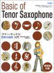 DOREMI ( ドレミ楽譜出版社 ) 初心者に絶対 テナーサックス初歩の初歩入門 テナーサックス 教本 楽譜 初心者 Tenor saxophone book
