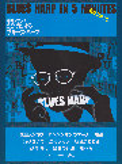 KMP 超カンタン!!5分で吹けるブルース・ハープ/改訂版